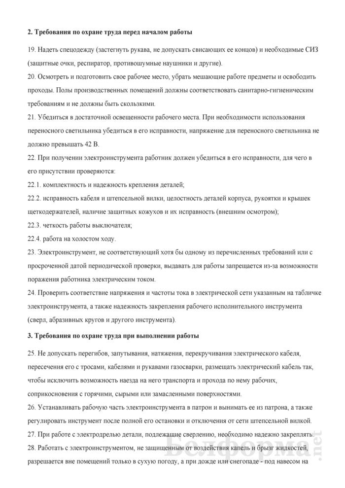 инструкции по охране труда при работе с электрифицированным инструментом