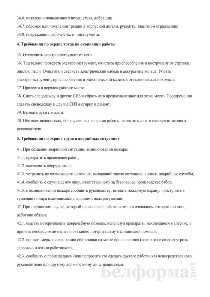Инструкция по охране труда при работе с ручным электрифицированным инструментом II класса (для работников, занятых в области эксплуатации и ремонта автотранспорта). Страница 6