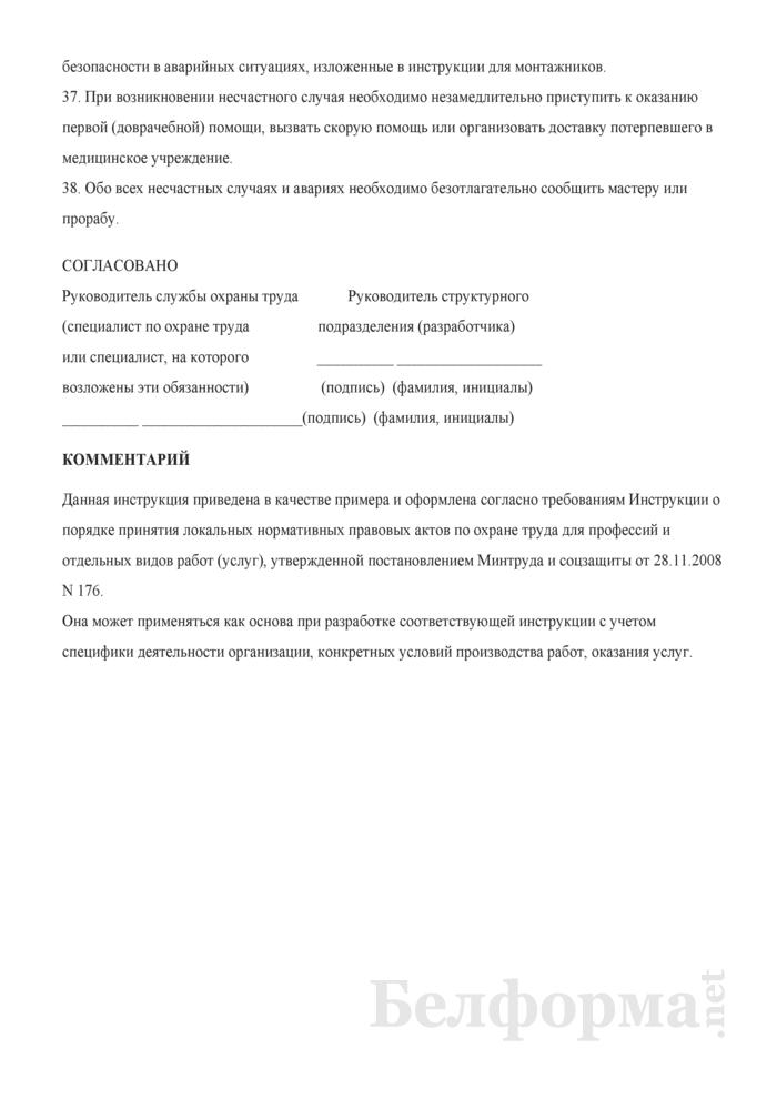 инструкция по охране труда при работе с домкратами - фото 5