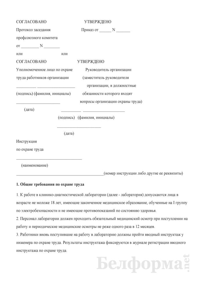 Инструкция по охране труда при работе в клинико-диагностических лабораториях. Страница 1