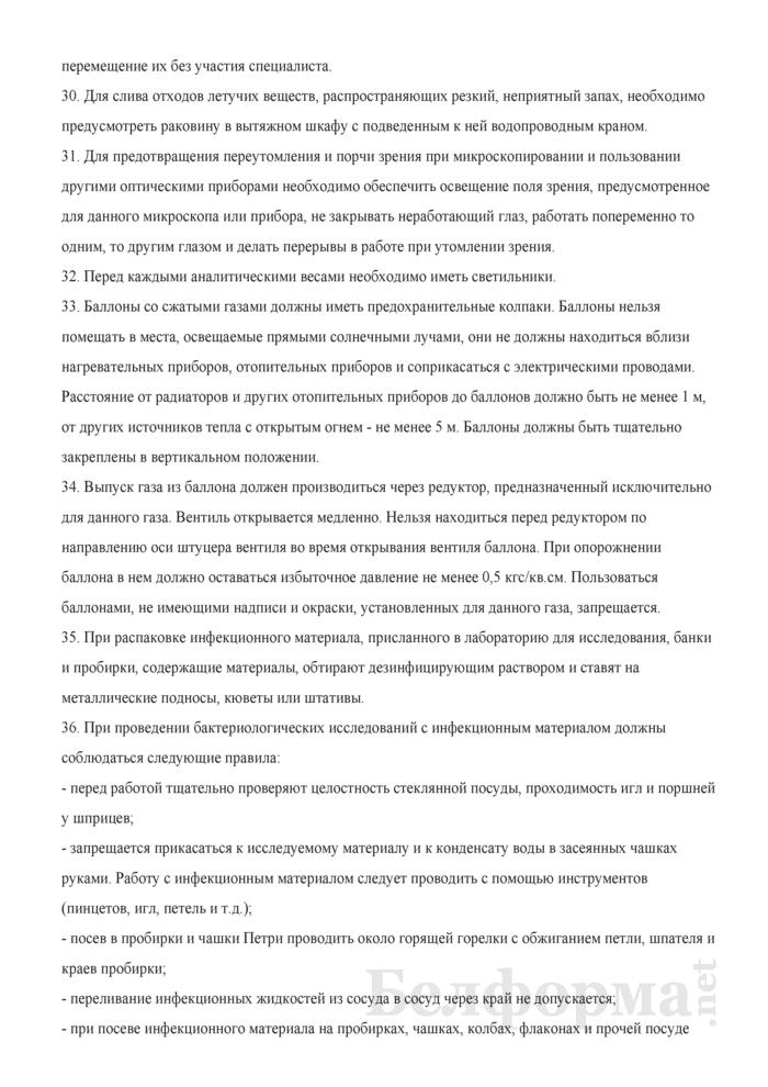 Инструкция по охране труда при работе в клинико-диагностических лабораториях. Страница 5