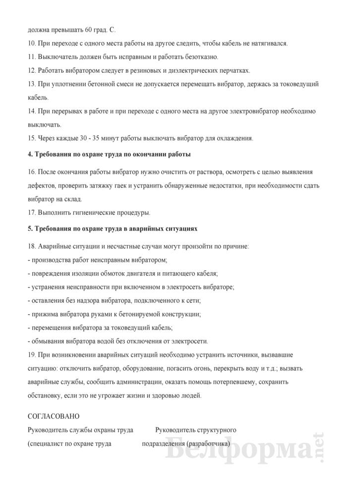 Инструкция по охране труда при работе вибратором. Страница 3