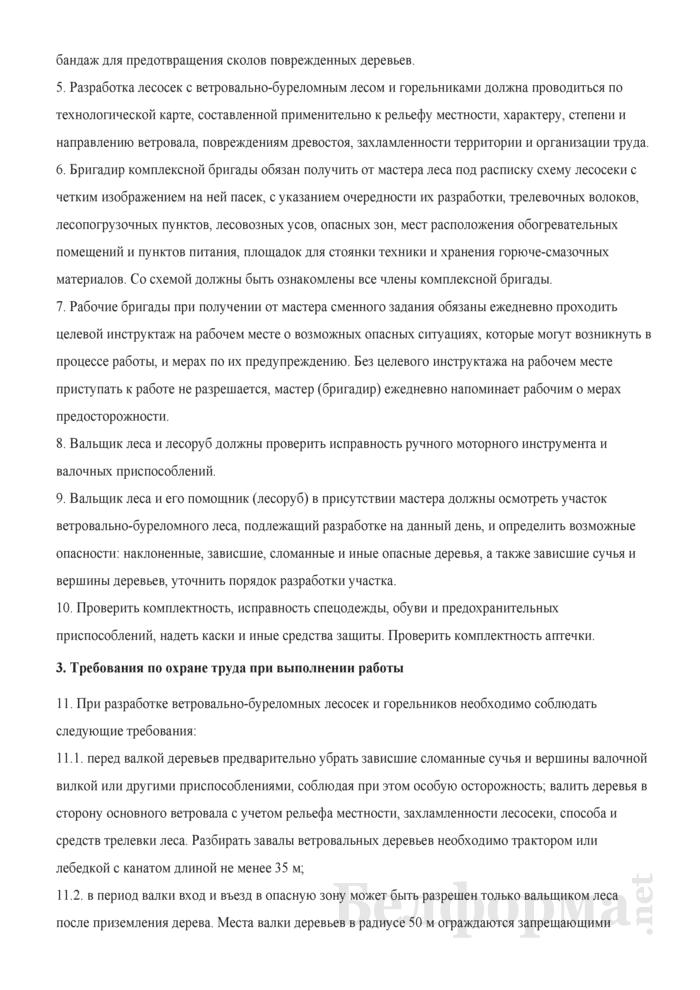 Инструкция по охране труда при разработке ветровально-буреломных лесосек. Страница 2