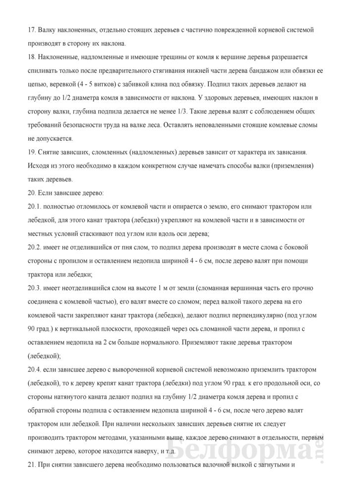 Инструкция по охране труда при разработке ветровально-буреломных лесосек. Страница 4