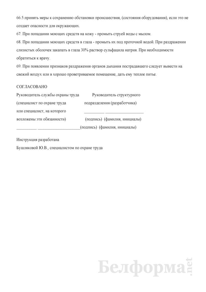 Инструкция по охране труда при сборке и монтаже оборудования по розливу напитков. Страница 9