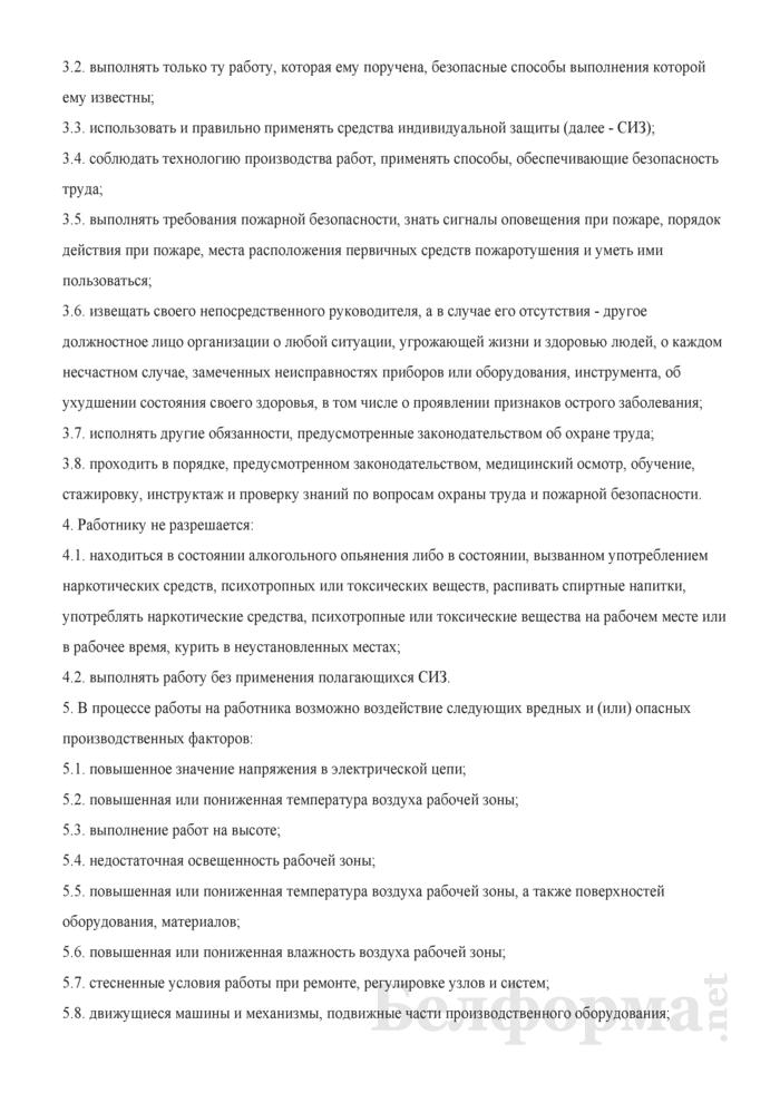 Инструкция по охране труда при техническом обслуживании и ремонте электрооборудования автомобильного транспорта (Примерная форма). Страница 2