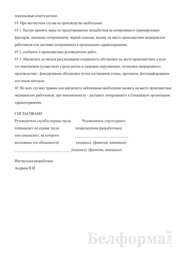 Инструкция по охране труда при техническом обслуживании и ремонте электрооборудования автомобильного транспорта (Примерная форма). Страница 11