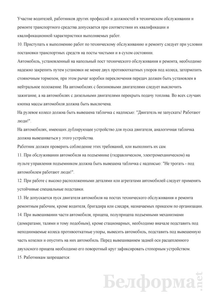 Инструкция по охране труда при техническом обслуживании и ремонте электрооборудования автомобильного транспорта (Примерная форма). Страница 4
