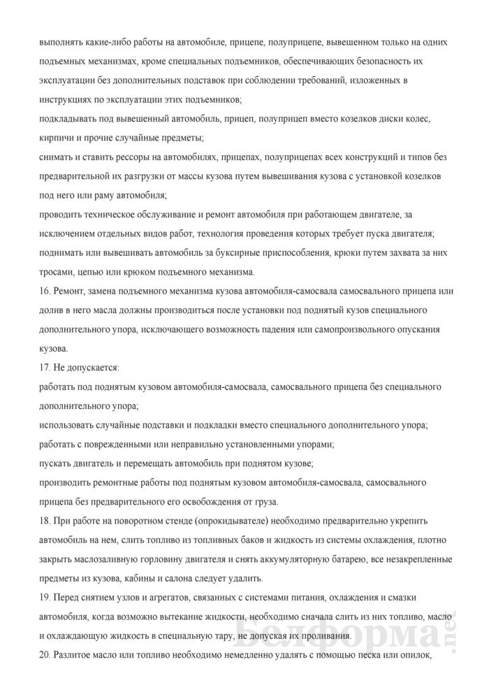 Инструкция по охране труда при техническом обслуживании и ремонте электрооборудования автомобильного транспорта (Примерная форма). Страница 5