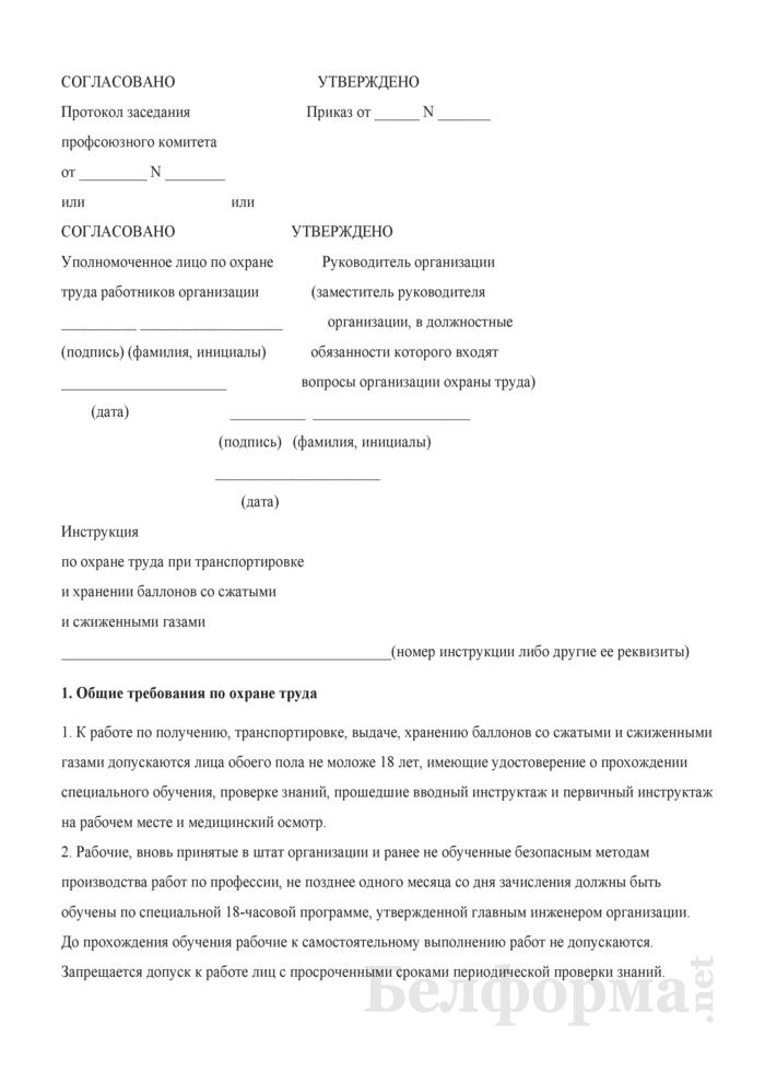 Инструкция по охране труда при транспортировке и хранении баллонов со сжатыми и сжиженными газами. Страница 1