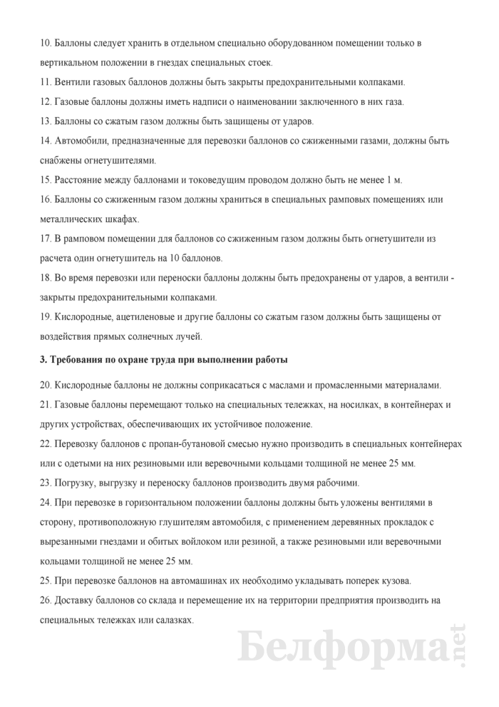 Инструкция по охране труда при транспортировке и хранении баллонов со сжатыми и сжиженными газами. Страница 3