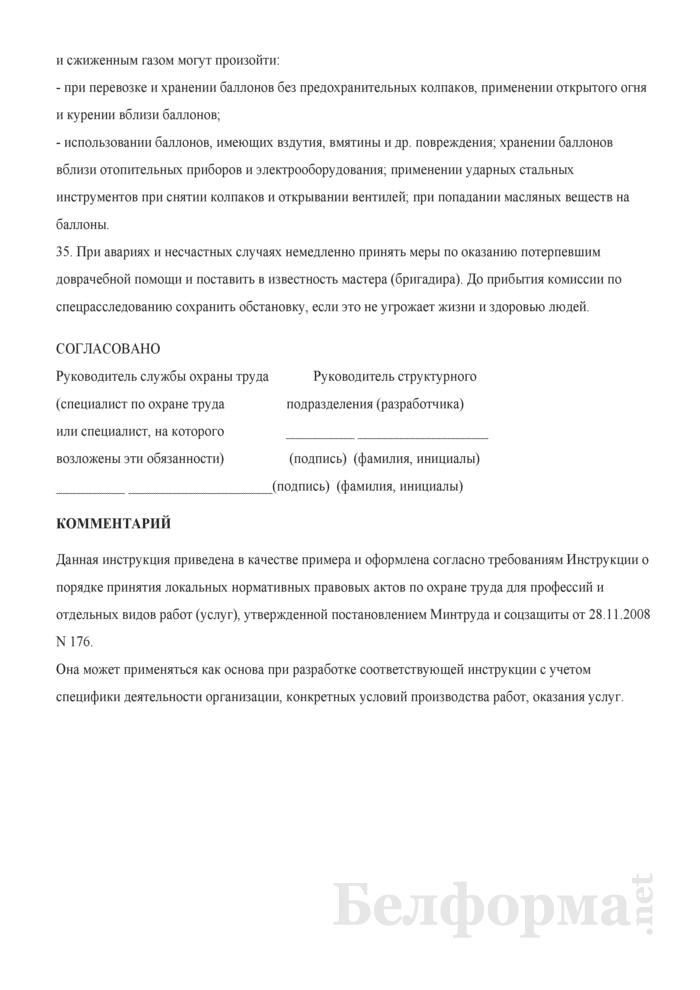 Инструкция по охране труда при транспортировке и хранении баллонов со сжатыми и сжиженными газами. Страница 5
