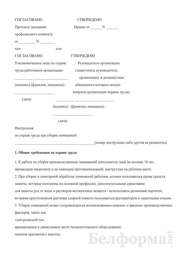 Инструкция по охране труда при уборке помещений. Страница 1