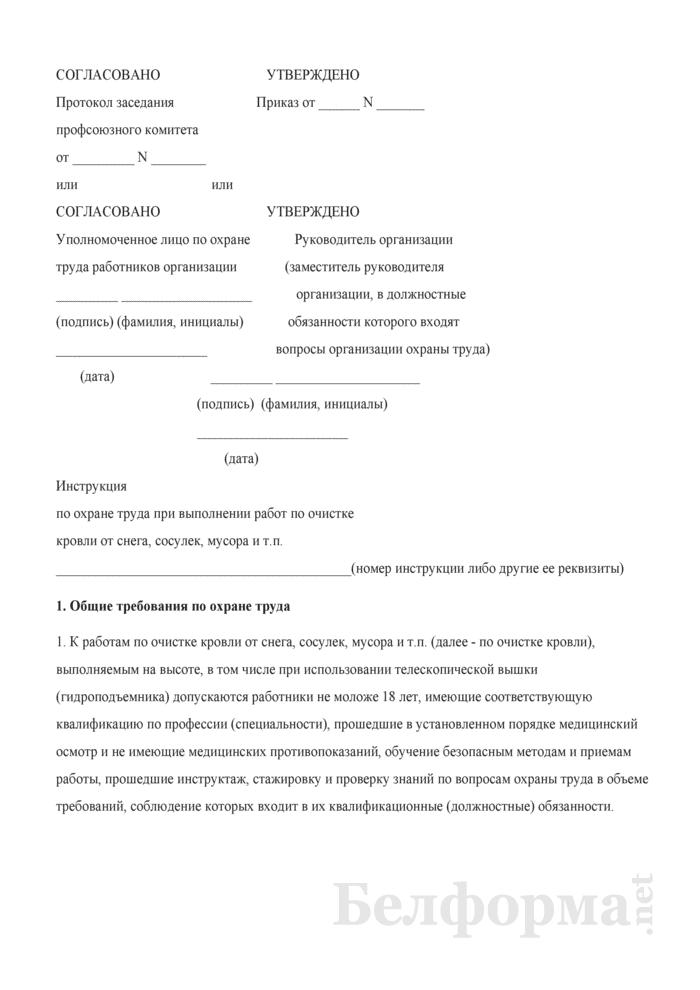Инструкция по охране труда при выполнении работ по очистке кровли от снега, сосулек, мусора и т.п.. Страница 1