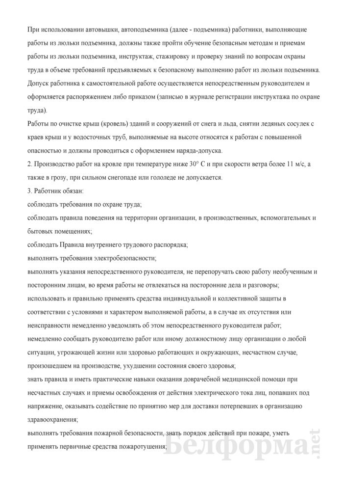 Инструкция по охране труда при выполнении работ по очистке кровли от снега, сосулек, мусора и т.п.. Страница 2