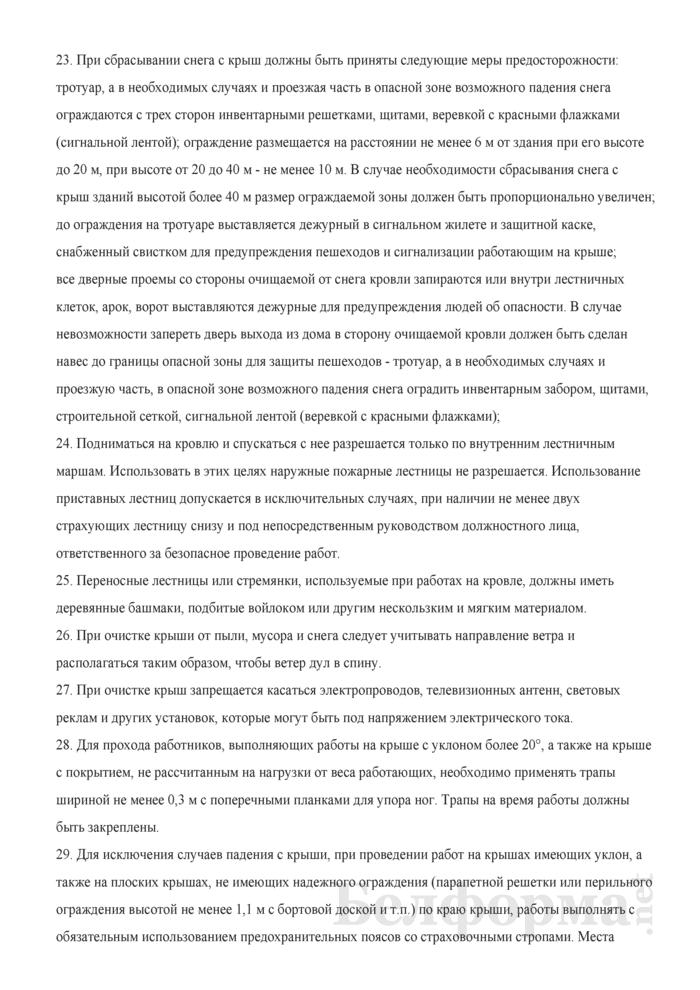Инструкция по охране труда при выполнении работ по очистке кровли от снега, сосулек, мусора и т.п.. Страница 5