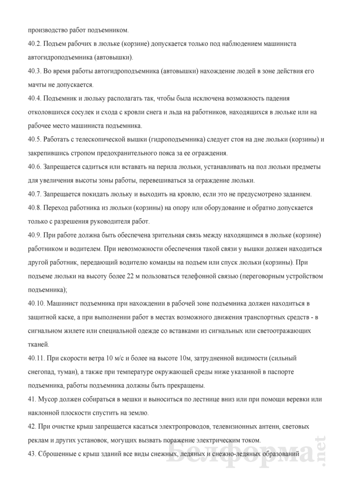 Инструкция по охране труда при выполнении работ по очистке кровли от снега, сосулек, мусора и т.п.. Страница 7