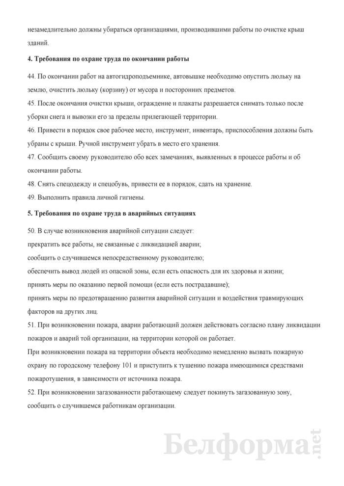 Инструкция по охране труда при выполнении работ по очистке кровли от снега, сосулек, мусора и т.п.. Страница 8