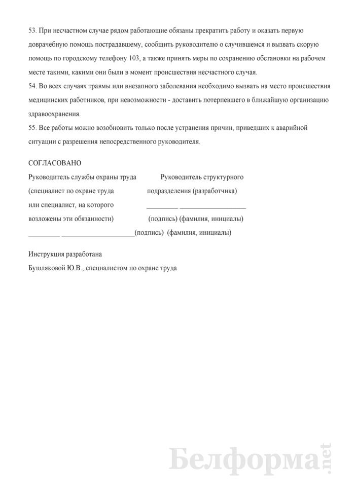Инструкция по охране труда при выполнении работ по очистке кровли от снега, сосулек, мусора и т.п.. Страница 9