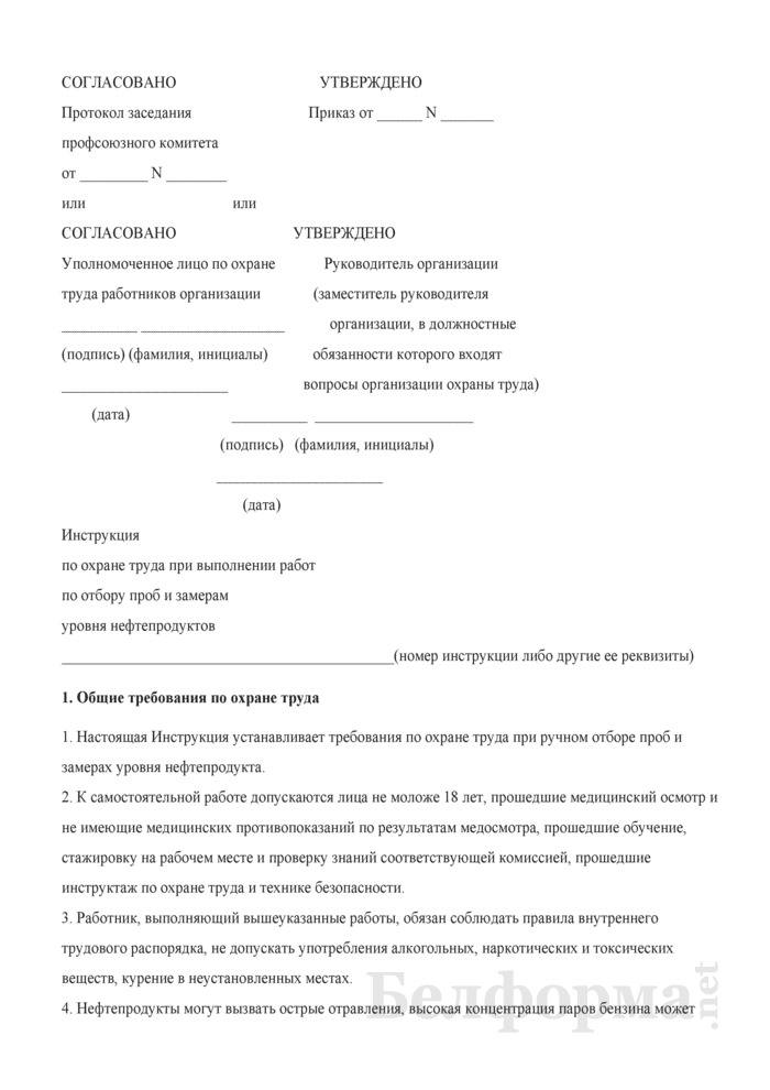 Инструкция по охране труда при выполнении работ по отбору проб и замерам уровня нефтепродуктов. Страница 1
