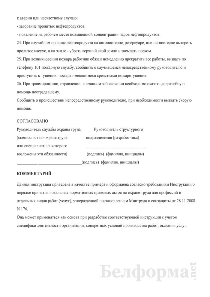 Инструкция по охране труда при выполнении работ по отбору проб и замерам уровня нефтепродуктов. Страница 4