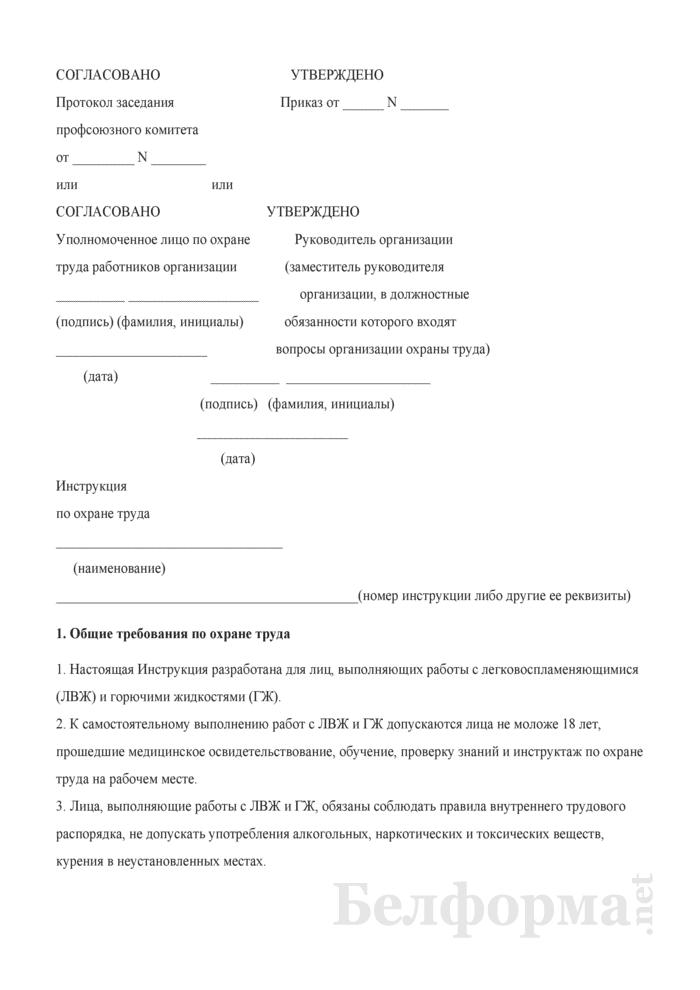 Инструкция по охране труда при выполнении работ с легковоспламеняющимися и горючими жидкостями. Страница 1