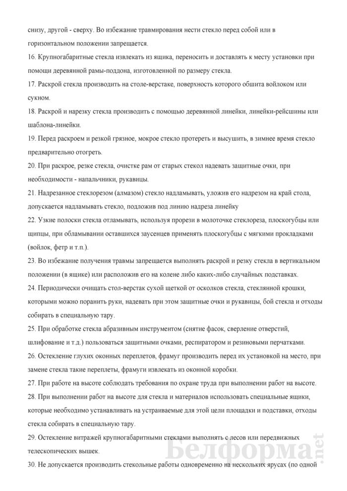 Инструкция по охране труда при выполнении стекольных работ. Страница 3