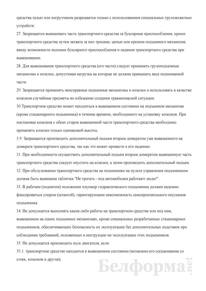 Инструкция по охране труда при вывешивании транспортного средства и работе под ним (для работников, занятых в области эксплуатации и ремонта автотранспорта). Страница 5