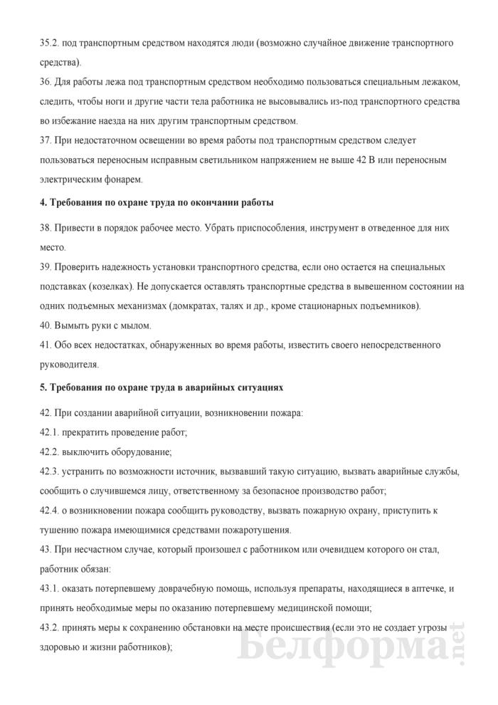 Инструкция по охране труда при вывешивании транспортного средства и работе под ним (для работников, занятых в области эксплуатации и ремонта автотранспорта). Страница 6