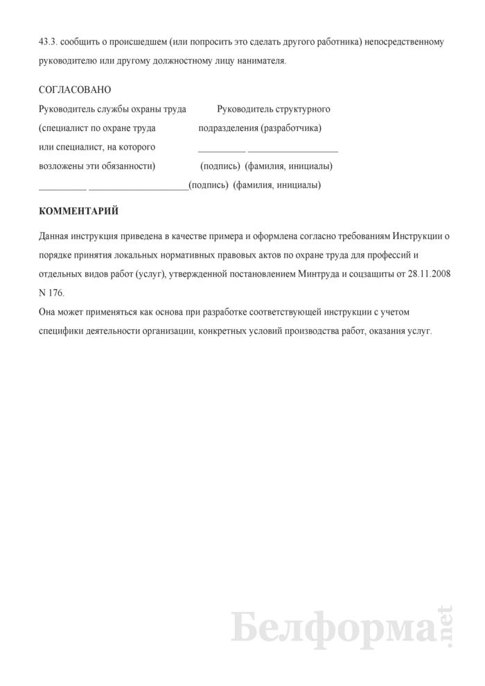 Инструкция по охране труда при вывешивании транспортного средства и работе под ним (для работников, занятых в области эксплуатации и ремонта автотранспорта). Страница 7