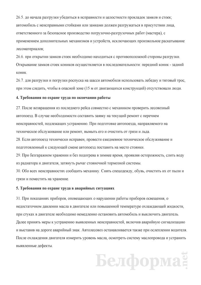 Инструкция по охране труда при вывозке древесины автомобилями. Страница 7