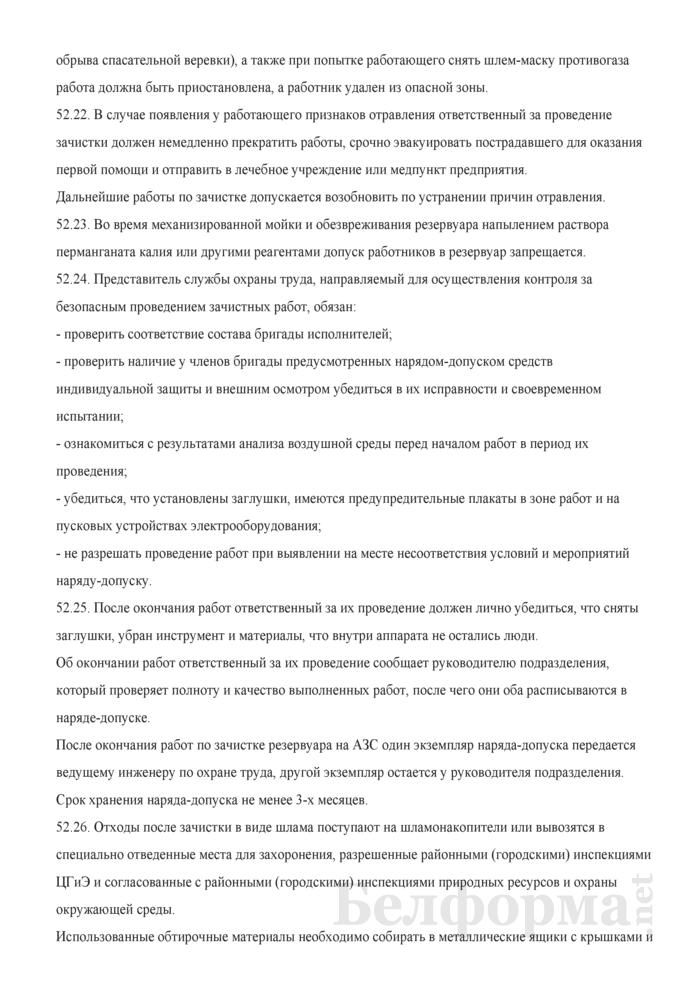 Инструкция по охране труда при зачистке резервуаров на предприятиях нефтепродуктообеспечения. Страница 13