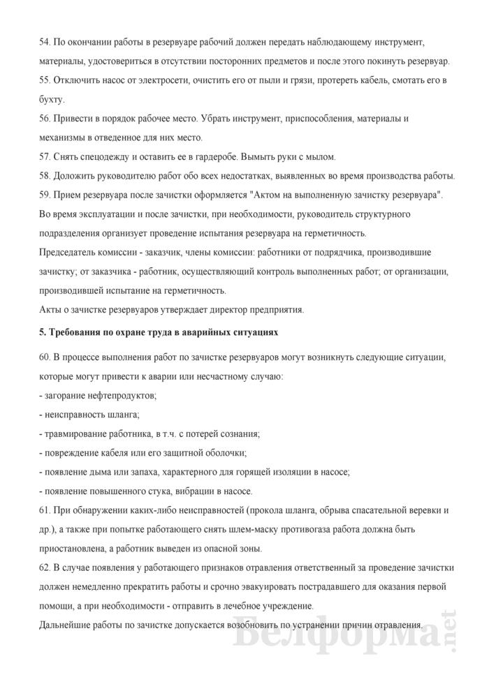 Инструкция по охране труда при зачистке резервуаров на предприятиях нефтепродуктообеспечения. Страница 15