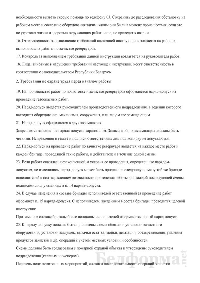 Инструкция по охране труда при зачистке резервуаров на предприятиях нефтепродуктообеспечения. Страница 4