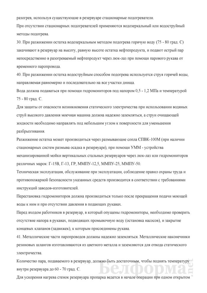 Инструкция по охране труда при зачистке резервуаров на предприятиях нефтепродуктообеспечения. Страница 7