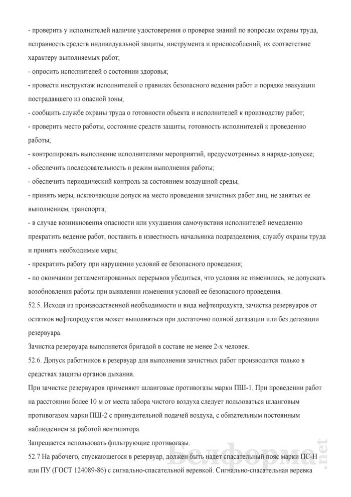 Инструкция по охране труда при зачистке резервуаров на предприятиях нефтепродуктообеспечения. Страница 10