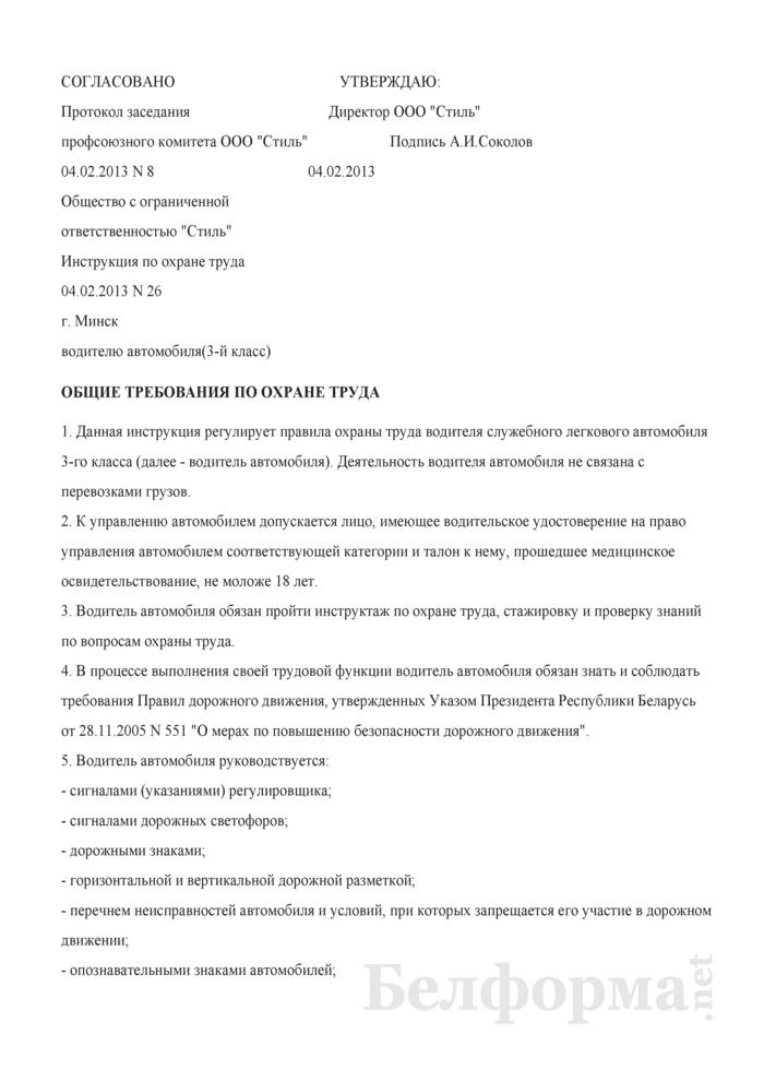 Инструкция по охране труда водителя служебного легкового автомобиля (Образец заполнения). Страница 1