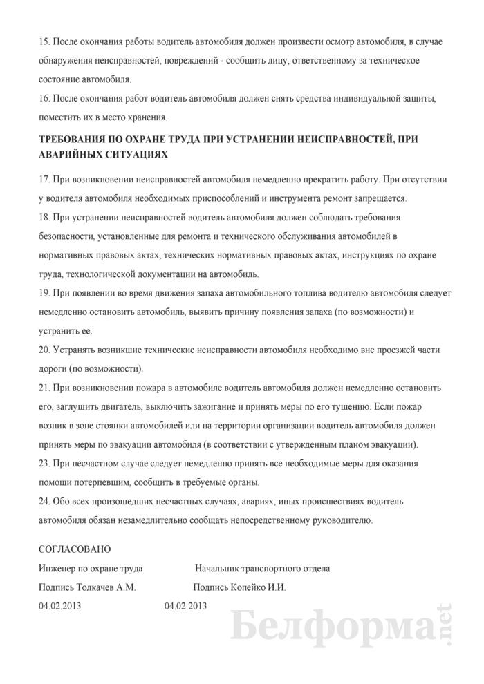 Инструкция по охране труда водителя служебного легкового автомобиля (Образец заполнения). Страница 4