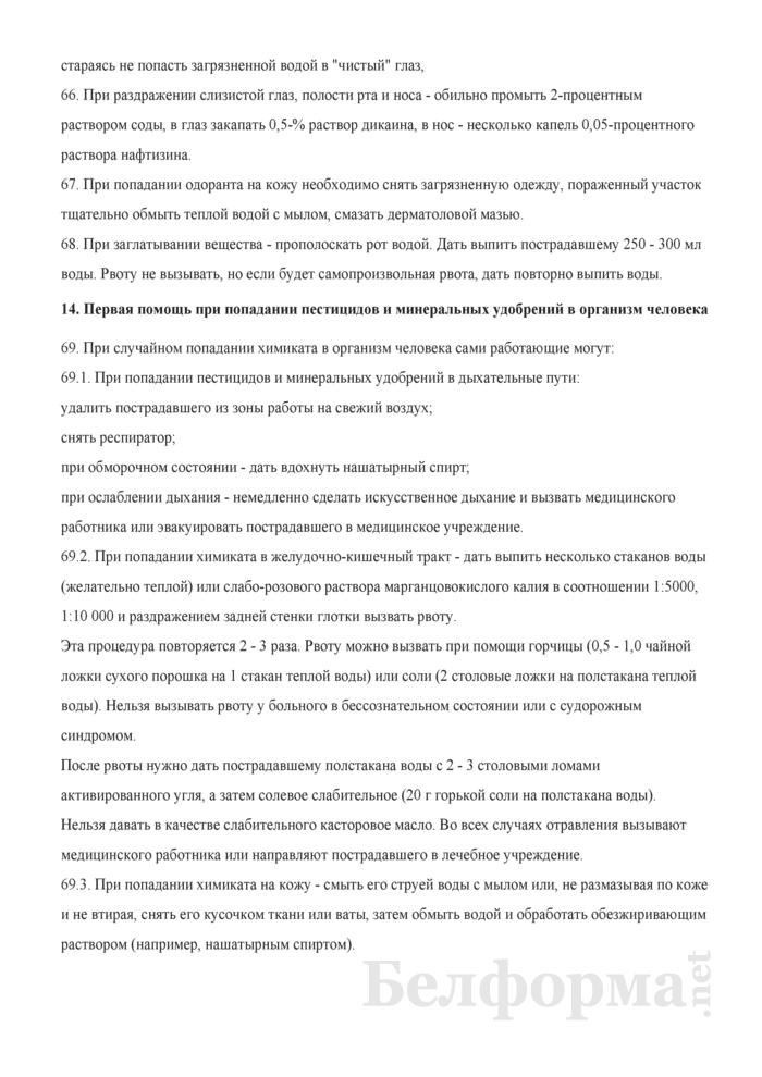 Инструкция по оказанию первой (доврачебной) помощи пострадавшим. Страница 13