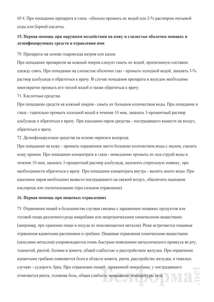 Инструкция по оказанию первой (доврачебной) помощи пострадавшим. Страница 14