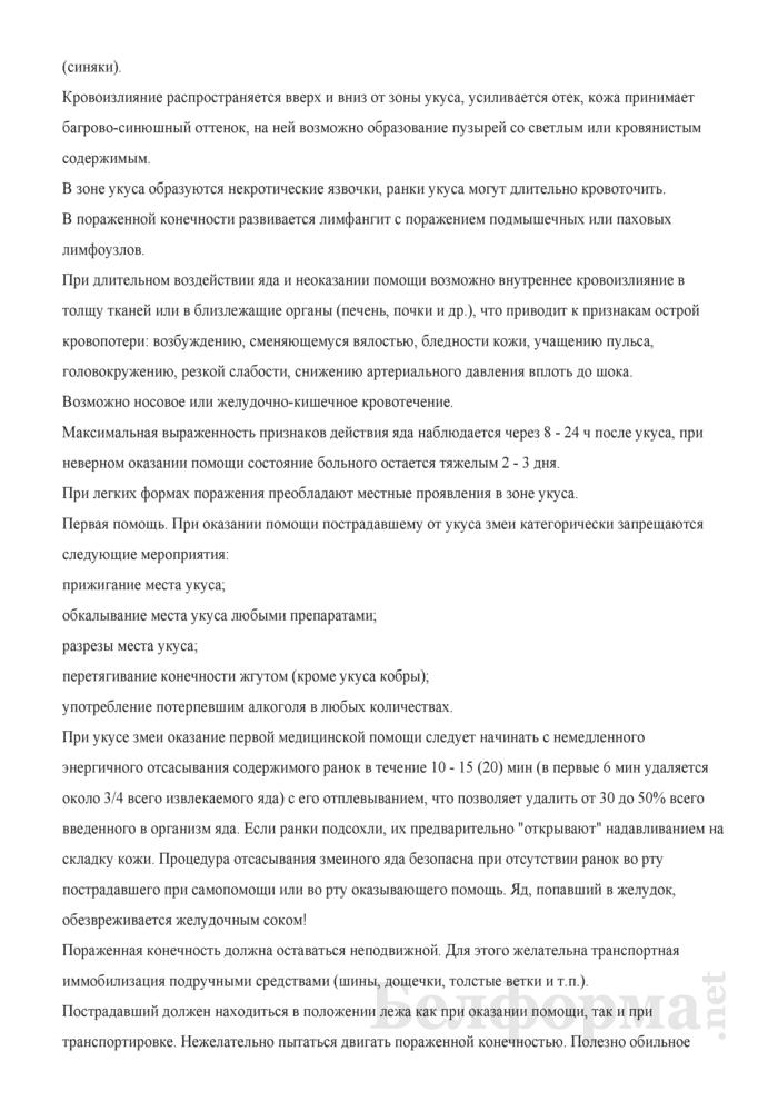 Инструкция по оказанию первой (доврачебной) помощи пострадавшим. Страница 17