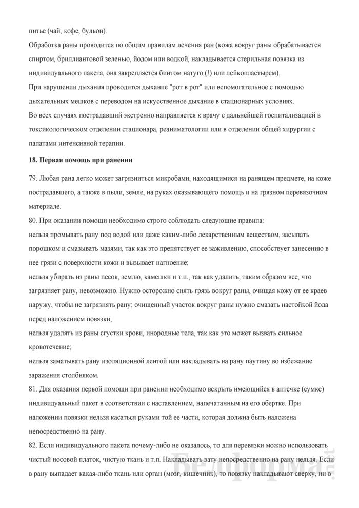 Инструкция по оказанию первой (доврачебной) помощи пострадавшим. Страница 18