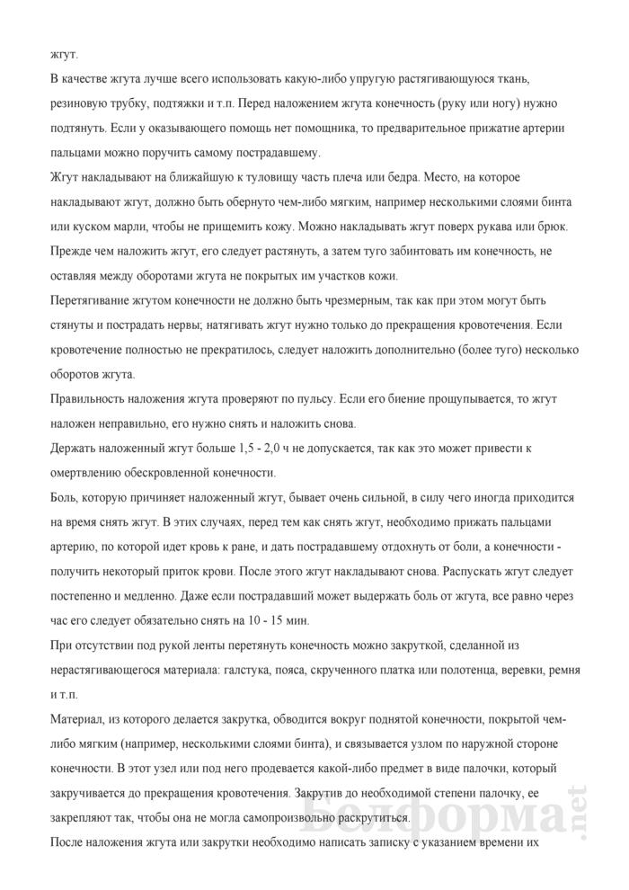 Инструкция по оказанию первой (доврачебной) помощи пострадавшим. Страница 21