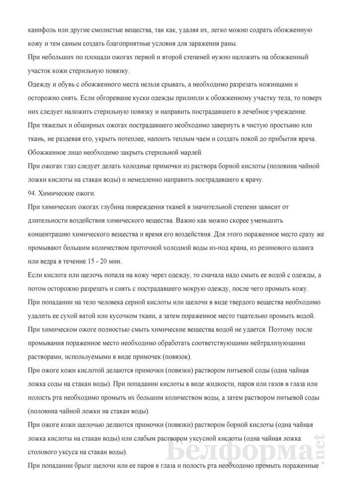 Инструкция по оказанию первой (доврачебной) помощи пострадавшим. Страница 23