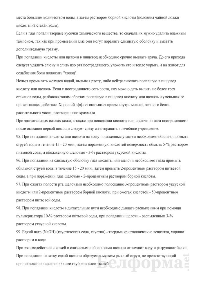 Инструкция по оказанию первой (доврачебной) помощи пострадавшим. Страница 24