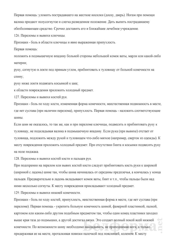 Инструкция по оказанию первой (доврачебной) помощи пострадавшим. Страница 29