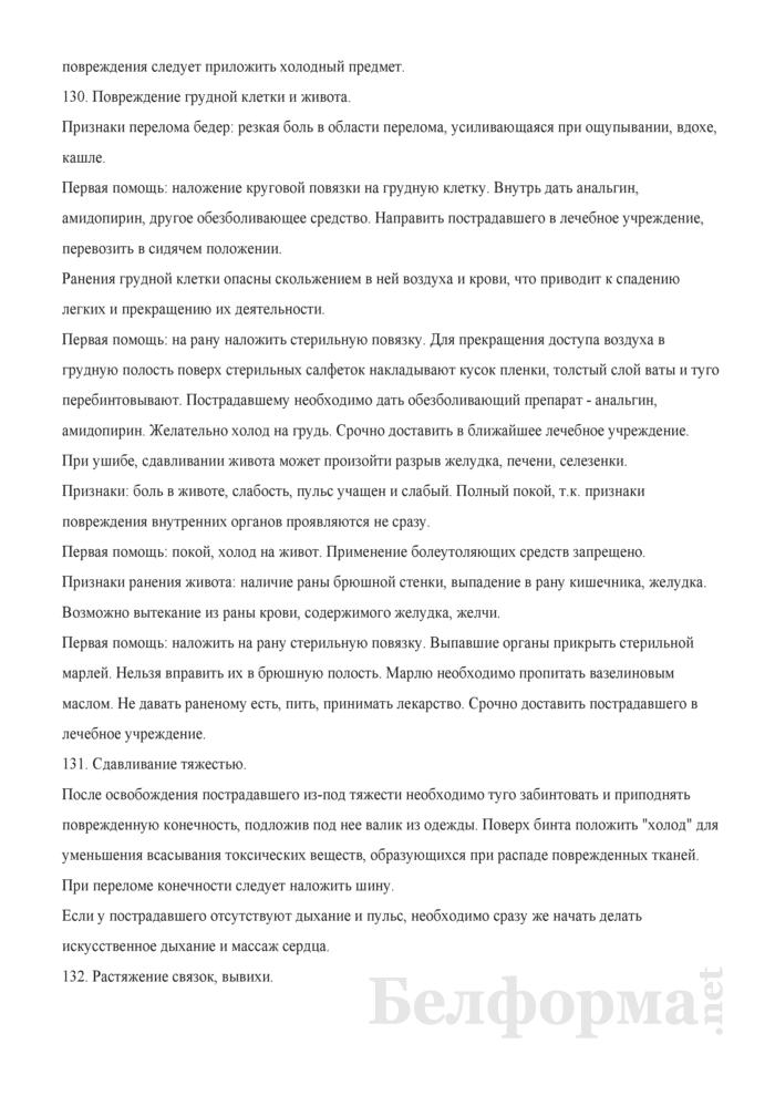 Инструкция по оказанию первой (доврачебной) помощи пострадавшим. Страница 30