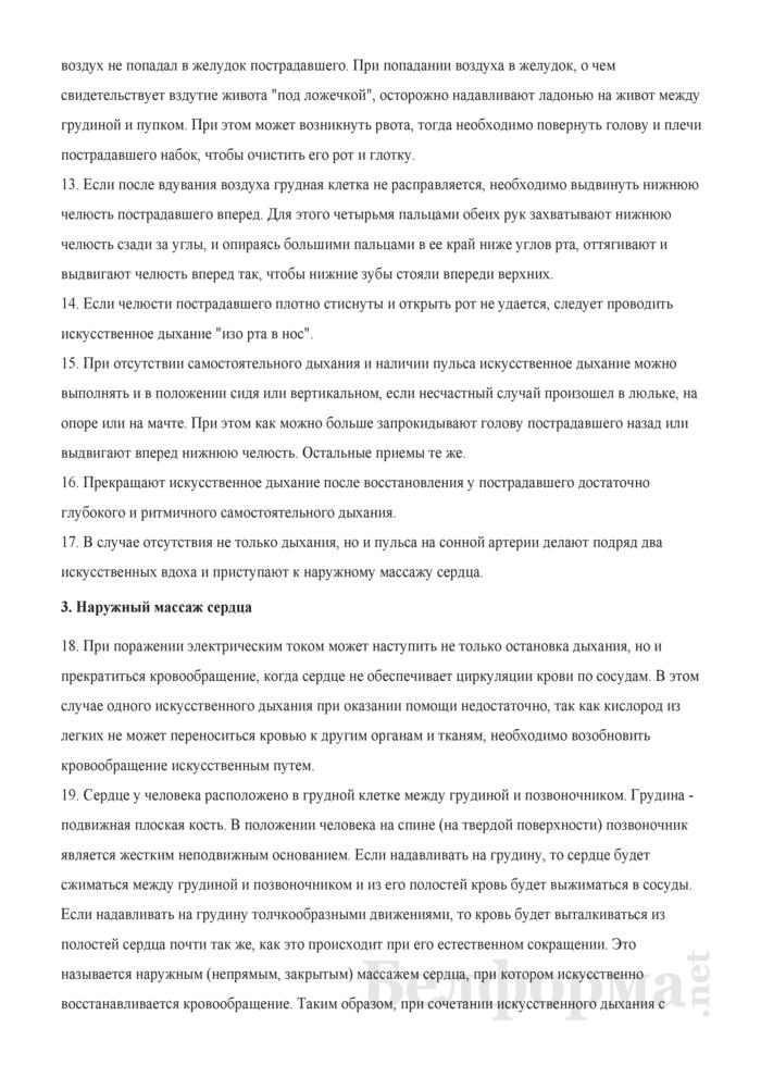 Инструкция по оказанию первой (доврачебной) помощи пострадавшим. Страница 4