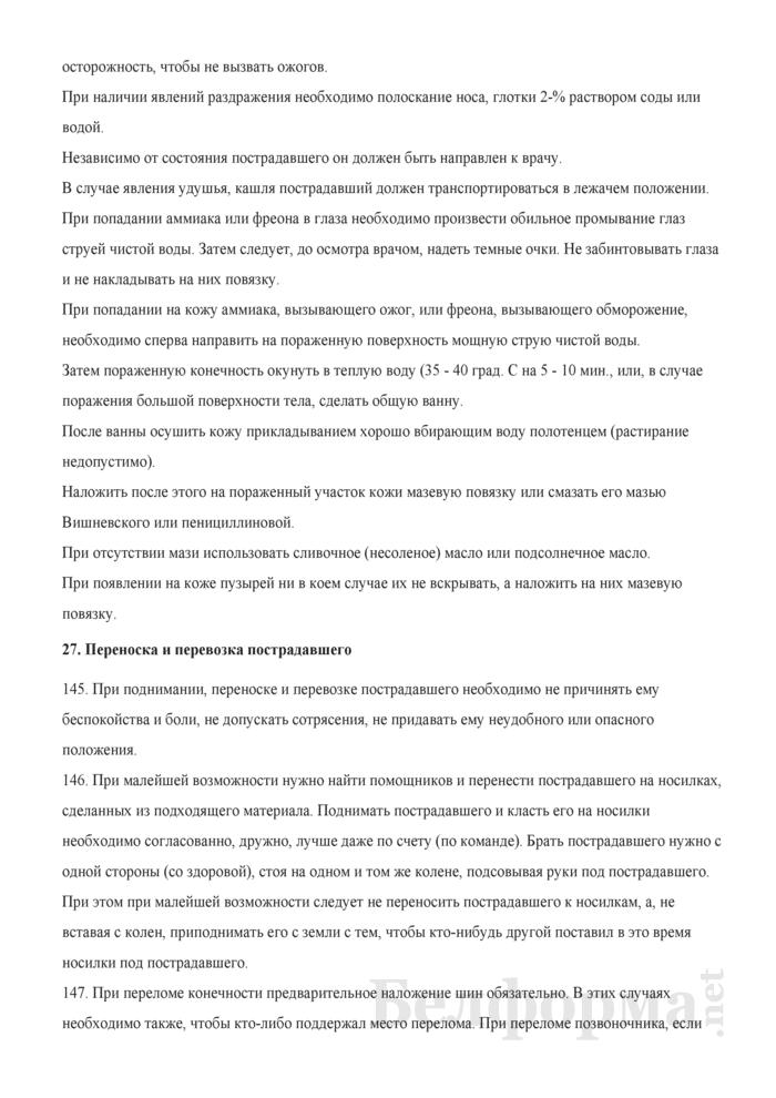 Инструкция по оказанию первой (доврачебной) помощи пострадавшим. Страница 34