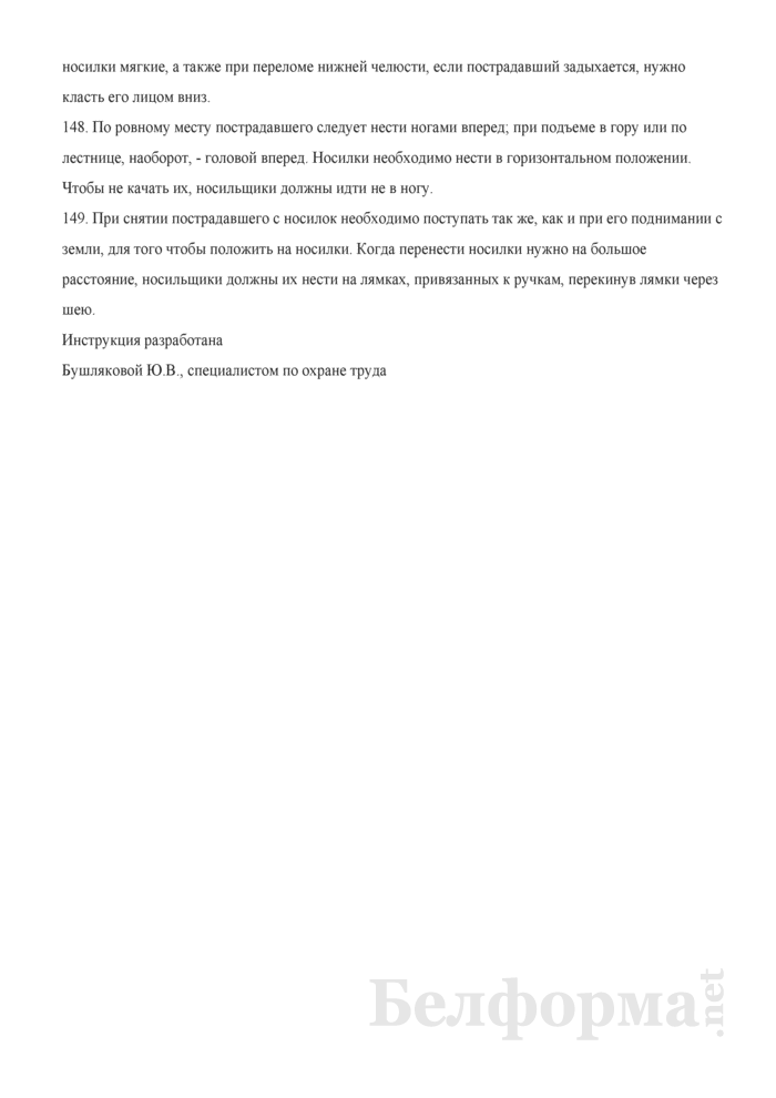 Инструкция по оказанию первой (доврачебной) помощи пострадавшим. Страница 35